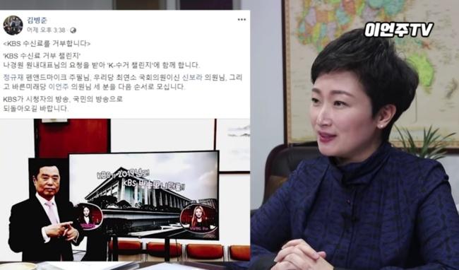 이언주 바른미래당 의원이 지난 9일 김병준 자유한국당 비상대책위원장 요청을 받아 'KBS 수신료 거부 챌린지'에 동참하고 있다. [사진=이언주TV]