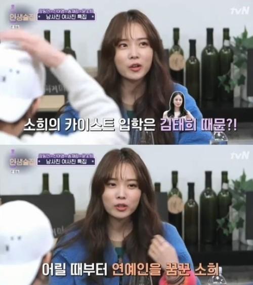 """'인생술집' 윤소희 """"카이스트 간 이유? 배우 김태희 때문"""""""