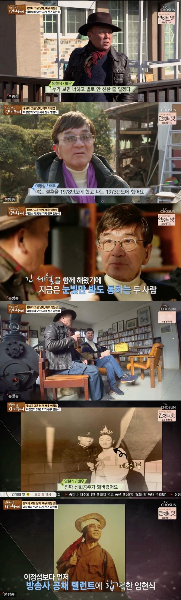 """'마이웨이' 이정섭 """"임현식 연기 못해 구박했다"""" [TV캡처]"""
