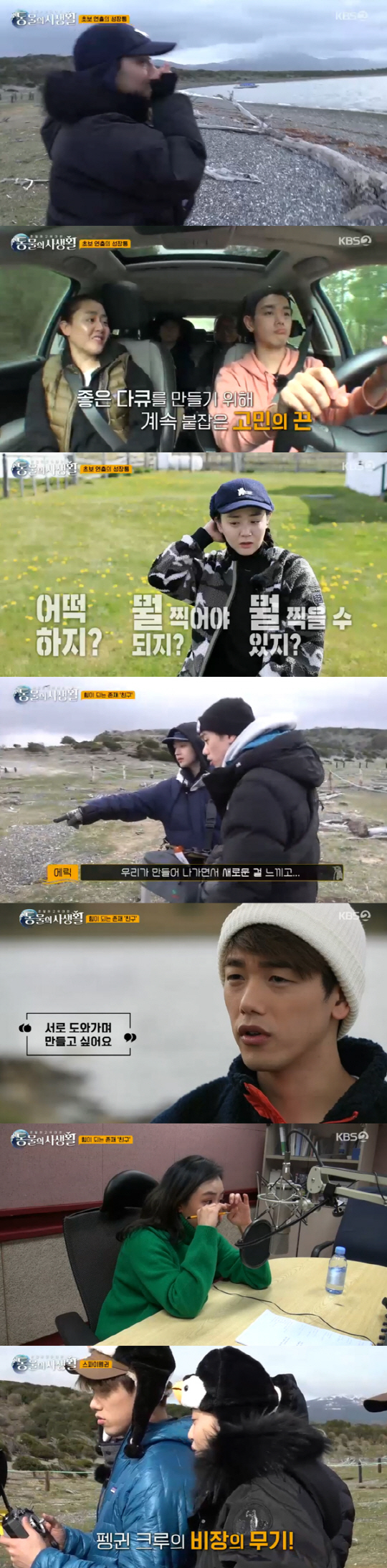 [종합]'동물의 사생활' 문근영X김혜성X에릭남, 펭귄VS도둑갈매기 전...