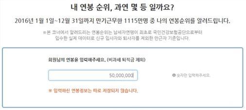 한 때 마비 '연봉탐색기 2019 ' 홈피 복구..연봉 순위 궁금하면 접속!