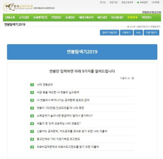 내 연봉은 몇 등?.. '연봉탐색기 2019' 네티즌 몰리며 웹사이트 마비