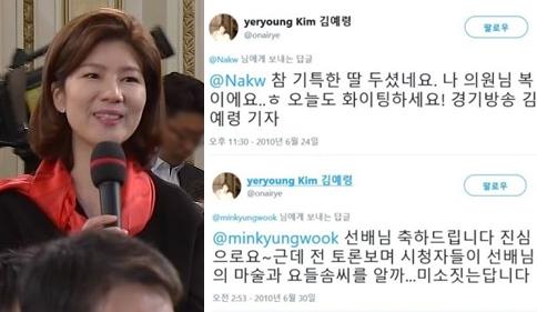 신년 기자회견 방송 캡처, 온라인 커뮤니티