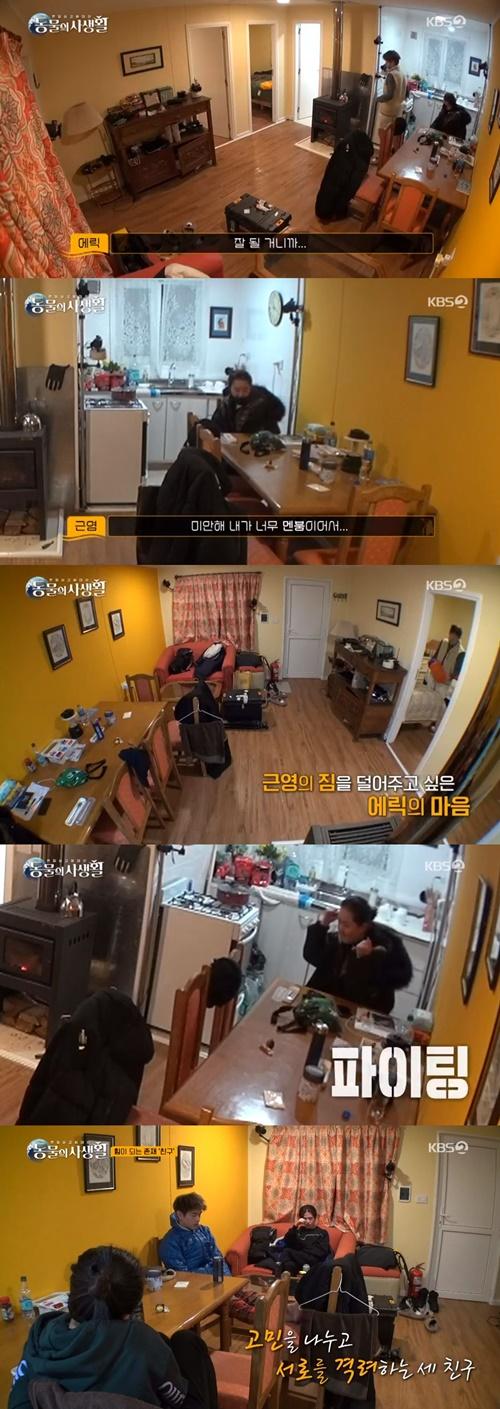 """에릭남·김혜성, 고민多 문근영 격려 """"너무 고민하지 마""""(동물의 사..."""