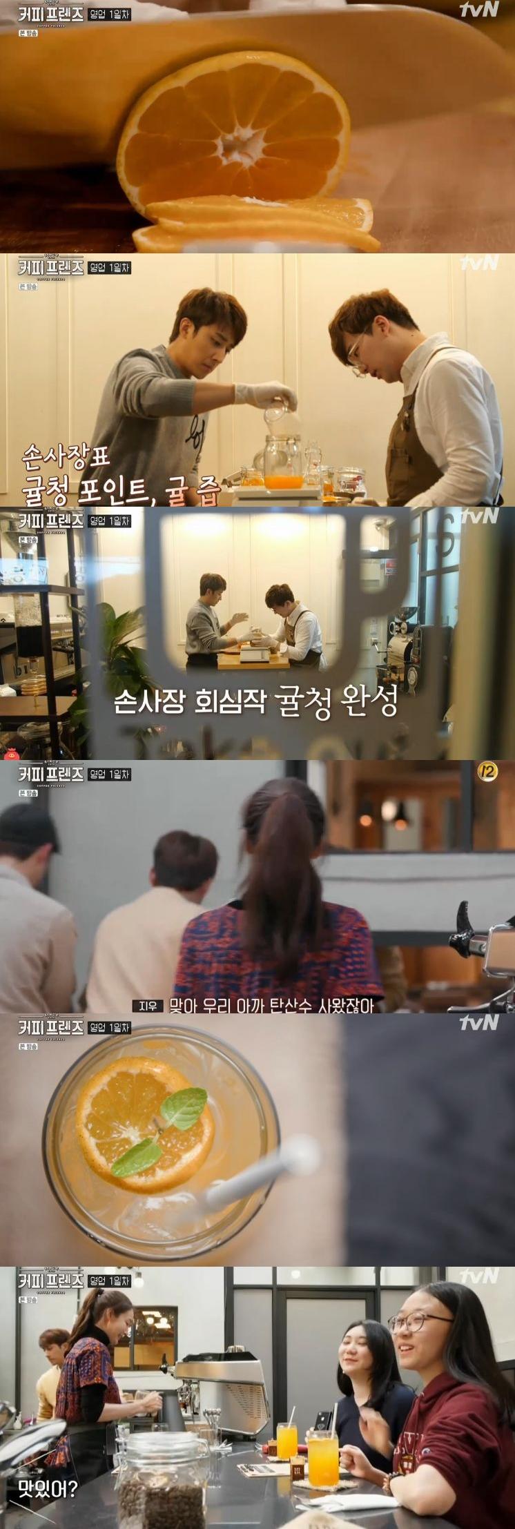 '커피프렌즈' 최지우, 판매율 제로 '꿀귤차' 대신 '꿀귤에이드'로 ...