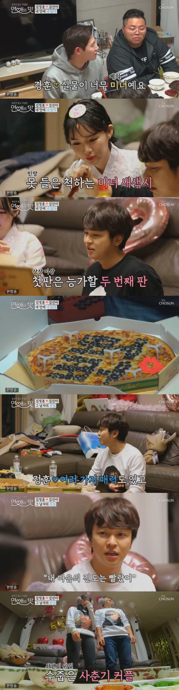 """[종합] '연애의 맛' 김정훈, ♥김진아 향한 묵직한 진심 """"지성+애교..."""