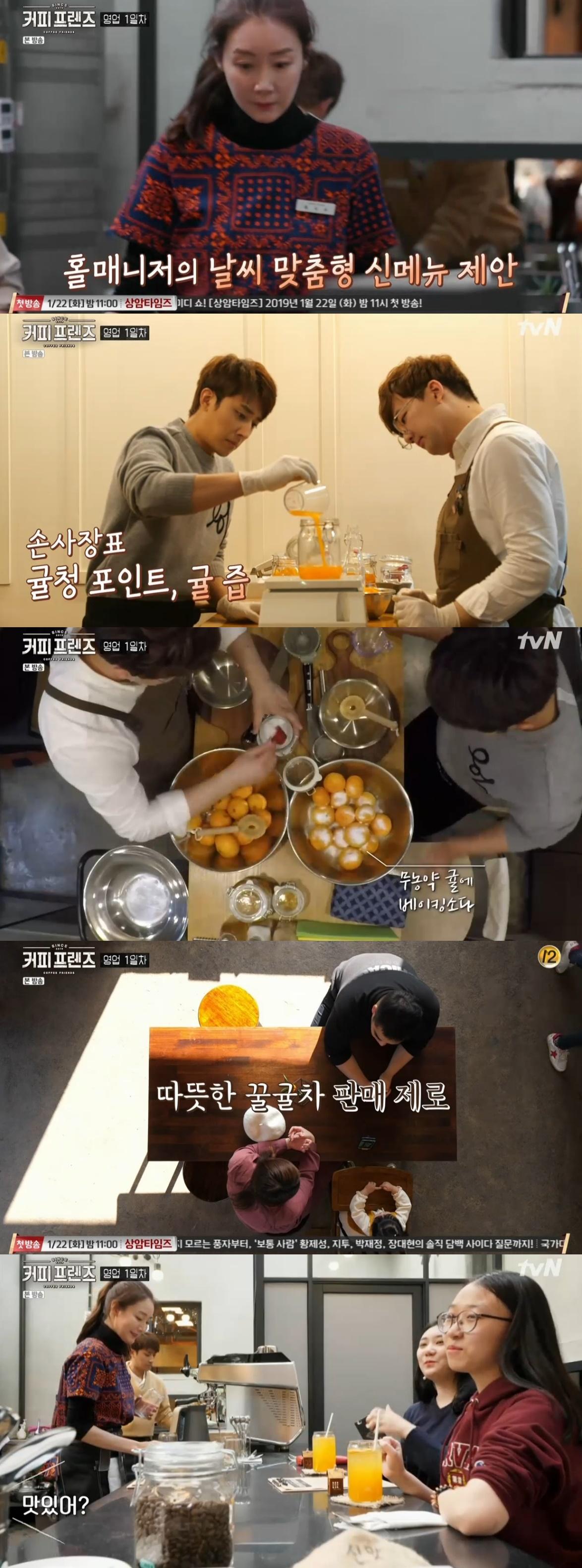 '커피프렌즈' 최지우, 귤차→에이드 '급 메뉴변경'..아이디어+순발...