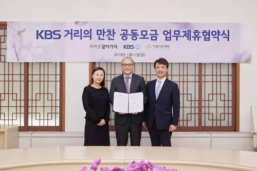 카카오-아름다운재단, KBS '거리의 만찬' 모금 협약