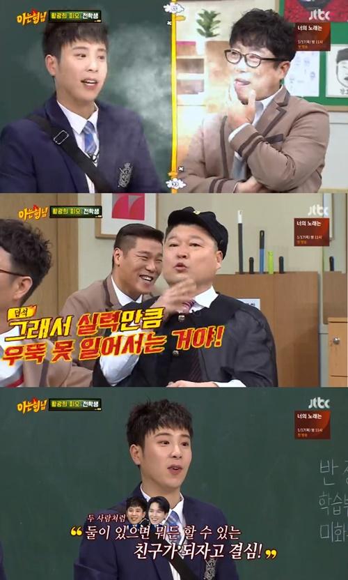 """피오 """"위너 송민호와 강호동X이수근 콤비처럼 되고파""""(아는 형님)"""