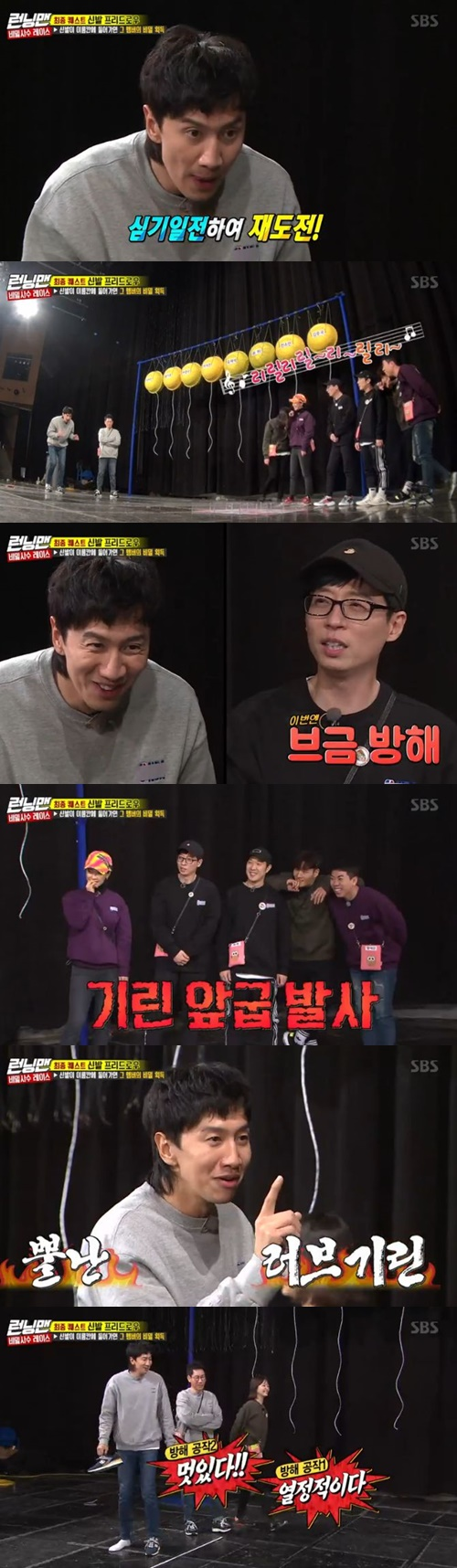 "<p> 'Running Man' Lee Kwang-soo with horns.</p><p>13 days afternoon broadcast SBS TV 'Running Man'in the secret warrior race were drawn.</p><p>This day, members make the shoes free if conducted. First, Lee Kwang-soo comes out, a small ""LoveGiraffe""and teased. Earlier, Lee Kwang-soo is the actor Lee Sun-bin and devotees had to admit.</p><p>Since the members are ""REALLY REALLY REALLY where the House should busy me and take care of your house before you should do and ill tell you""and to sing the song of a prank or struck.</p><p>After Lee Kwang-soo is the shoes, and cast it wearily horn prank show Laugh ego.</p>"
