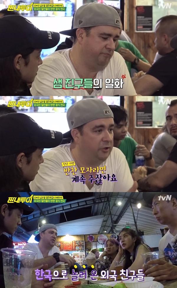 샘해밍턴 짠내투어 / 사진=tvN 방송화면 캡처