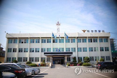 경북 의성경찰서 [연합뉴스 자료사진]