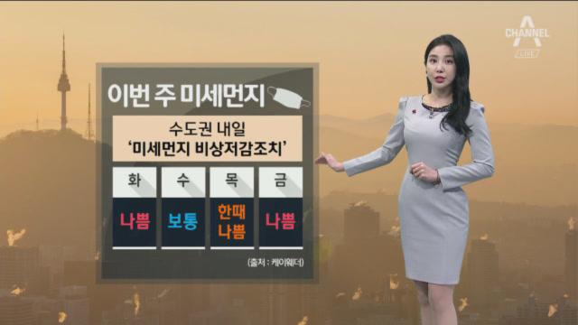 [날씨]내일도 곳곳 미세먼지..오후부터 기온 '뚝'