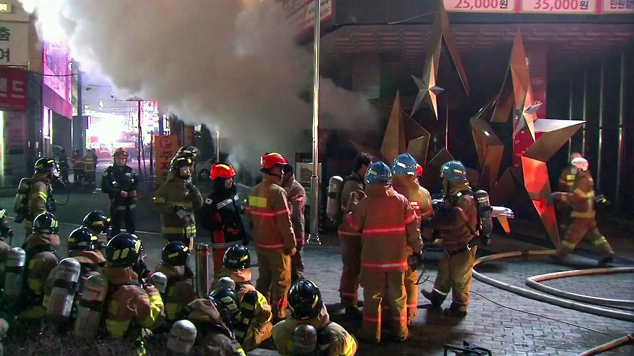 천안 쌍용동 호텔에 불..1명 사망·19명 부상