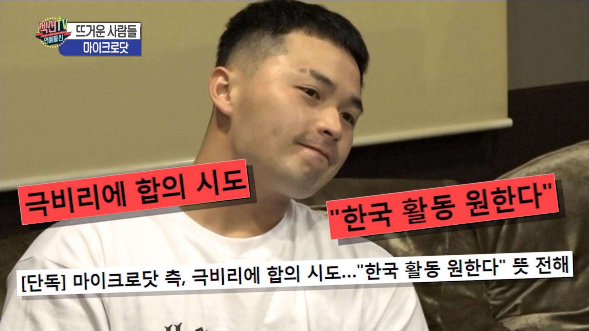 '섹션TV 연예통신' 마이크로닷 '한국 활동 원해 합의 시도' 합의 조...