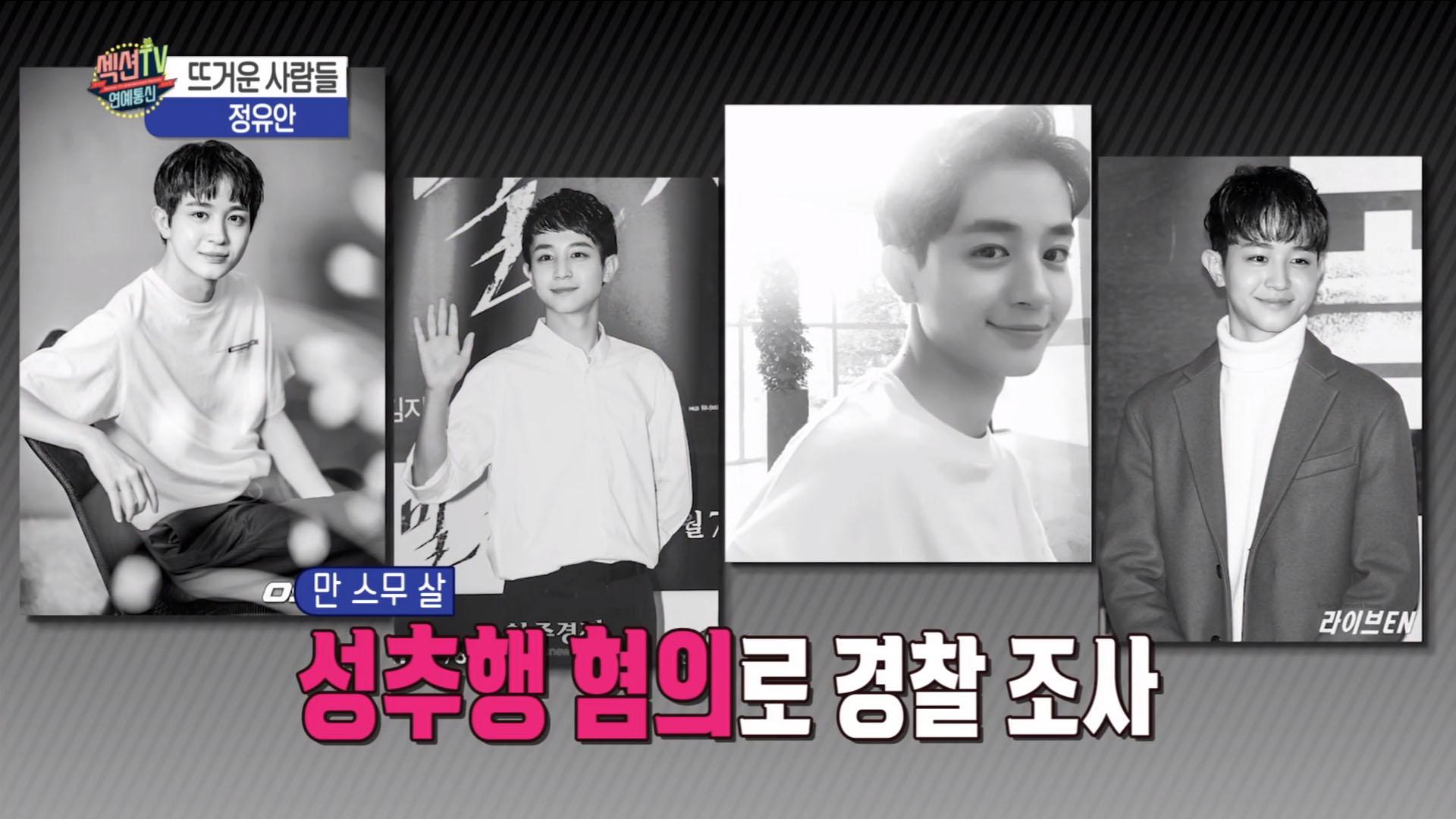 '섹션TV 연예통신' 하정우 아역, 만 스무살 신인배우 정유안 '성추...