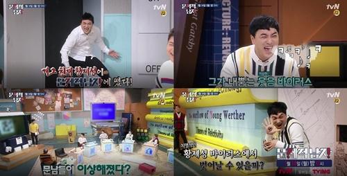 """'문제적 남자' 황제성, 뇌섹남 출격..반전美 """"전교회장 출신"""" [M+TV컷]"""