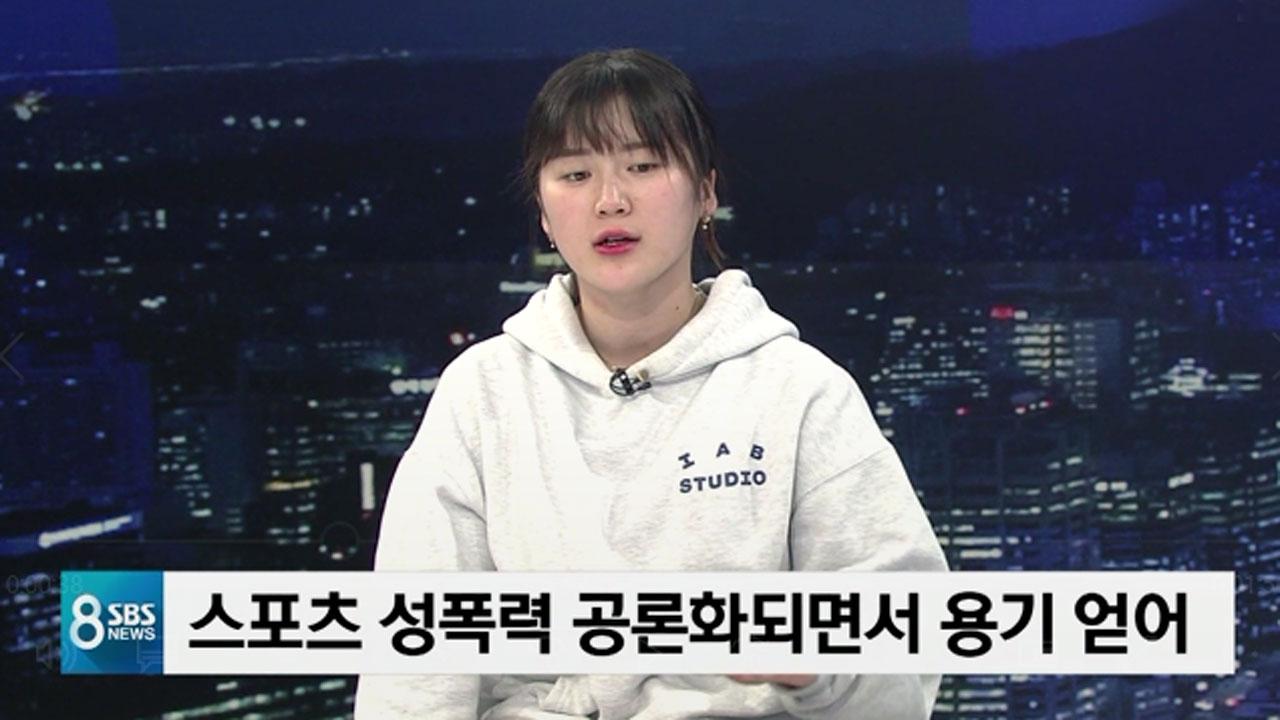 """'8뉴스 출연' 신유용 씨 """"공론화에 용기..심석희 선수 고맙다"""""""