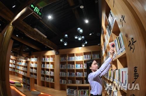 중국의 한 도서관 [신화=연합뉴스 자료사진]