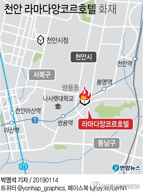 [그래픽] 천안 라마다앙코르호텔 화재