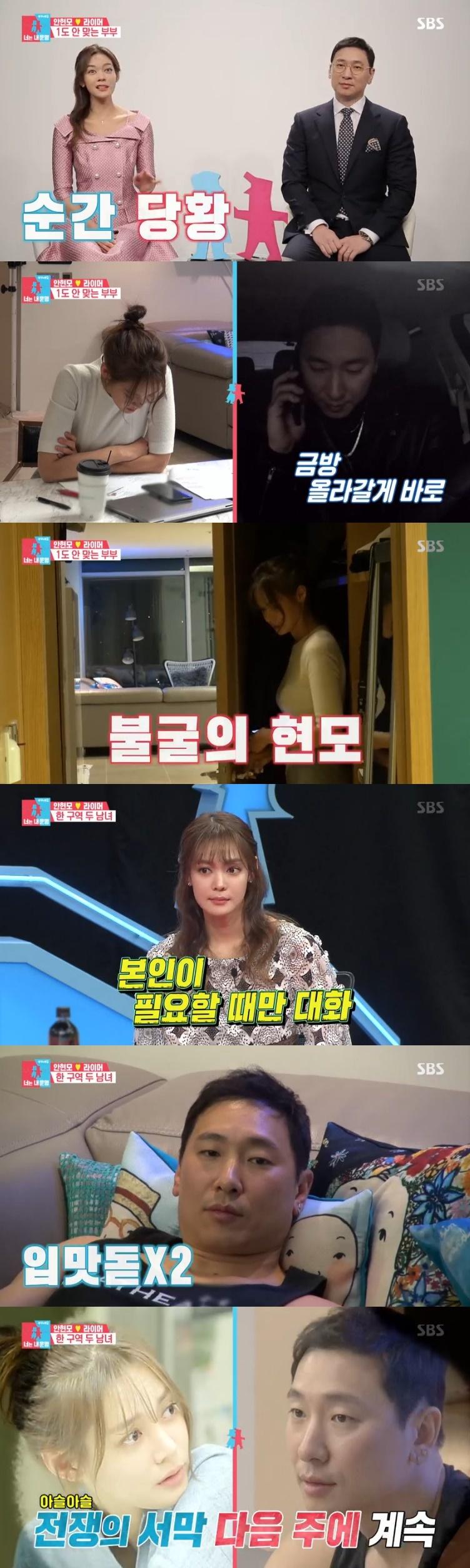 '동상이몽2' 라이머 부부 등장..한고은♥신영수, 현실판 '노팅힐'(...