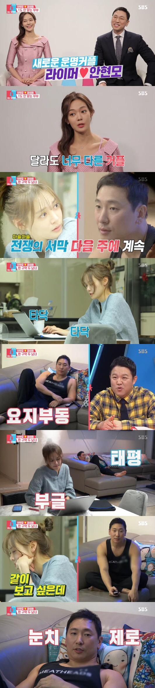 """[종합]""""TV와 삼각관계""""..'동상이몽2' 합류 라이머♥안현모, 부부싸..."""