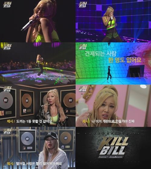 킬빌 제시 사진=MBC 킬빌(Target : Billboard – KILL BILL) 영상 캡처