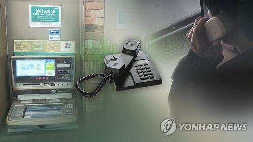 은행과 손잡은 경기남부경찰, 보이스피싱 예방 성과 쏠쏠[리더벳추천 두꺼비? 토토]