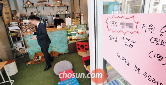 하루 2시간 30분만 일할 직원 구합니다 - 서울 강남구의 한 카페 입구에 2시간 30분짜리 아르바이트생을 구하는 전단이 붙어있다. 최근 최저임금이 급상승하면서 이 카페처럼 주당 15시간 밑으로 일하는 '초단기 알바'만 고용하는 사업체가 늘고 있다. /남강호 기자