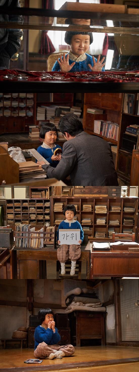 영화 '말모이' 순희 박예나 / 사진=스틸컷