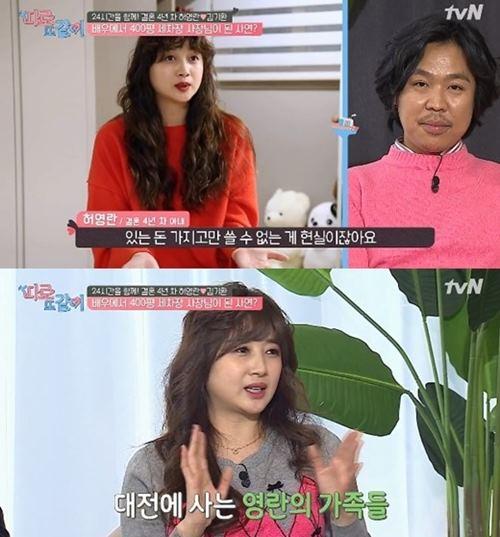 ⓒ사진=tvN '따로 또 같이' 방송캡처