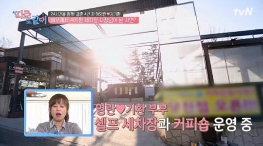 허영란 김기환=tvN 따로 똑같이 방송화면
