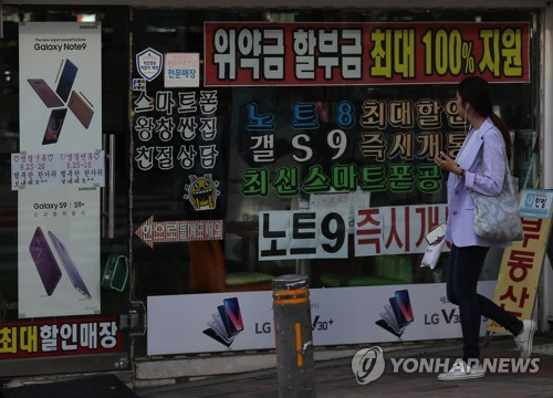 사진은 서울시내 한 휴대전화 매장. [연합뉴스 자료사진]