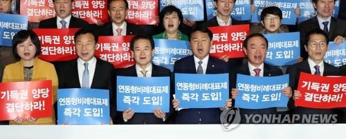 연동형 비례대표제 촉구 결의대회 [연합뉴스 자료사진]