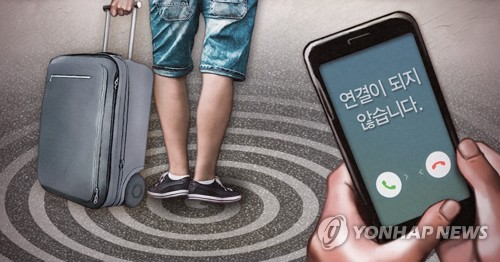 여행자 실종_남성 (PG) [최자윤 제작] 사진합성·일러스트