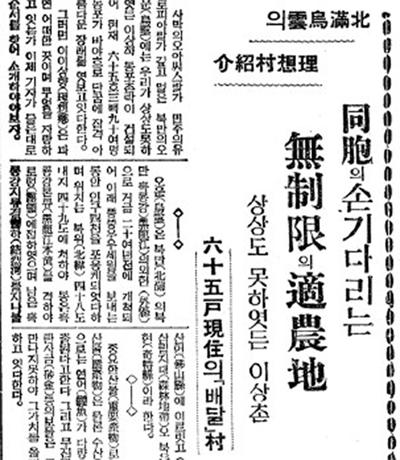 배달촌을 소개한 동아일보 1933년 11월 10일자 기사 '동포의 손 기다리는 무제한의 적농지'.