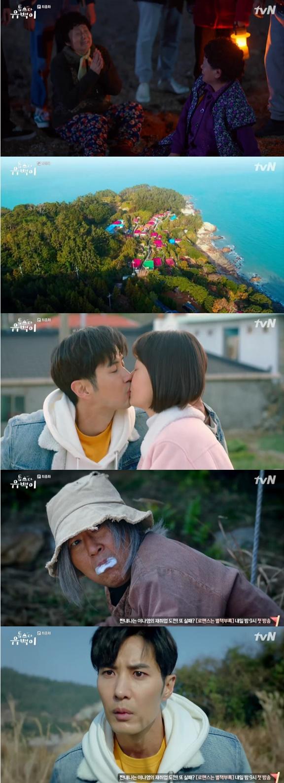 '톱스타 유백이' 김지석♥전소민, '공개연애→결혼' 해피엔딩[★밤TView]