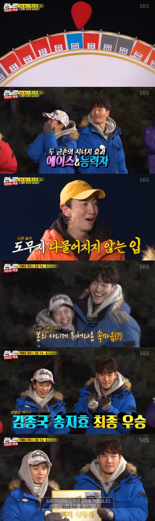 <p>The 27th broadcast SBS good Sunday - Running Manin the nation of a unique character in the amazing one of.</p><p>This day, as a guest, Lee Yoo-ri, free, win, AOA Mina and Jimin, Hong Jong Hyun has appeared. Guest on bokbulbok as from Level 1 up to 6 attached. Refinery means the level of 6 this is confirmed levels as low members information sharing already flocking to them. Even peek-a-Boo with Yoo Jae-Suk&refined oil, hard&sensitive, both for dinner&Jimin, Min&Hong Jong-Hyun, Suk Jin&win, Lee Kwang-Soo&Lee Yoo-ri even peek-a-Boo.</p><p>This Race is a level up the couples Race, a total of two times of the secret. Every round the No. 1 couples 2 Level, 2 for couples is a 1 level gain. At Level 10 you win the championship. However, the missions until the end of Level 10 if you do not have the final winner is the roulette to decide.</p><p>The first couple Quest game stood or balloons on the opponent, the couples balloon popping had to. Their stamina is depleted situations. In the finals Lee Kwang-Soo&Lee Yoo-ri with Kim Jong-kook&Song Ji-hyo to win and win. 1 for this a Level 0 from Level 2 have a laugh, I found myself. 2 for the one Kim Jong-kook&Song Ji-hyo is a Level 1 raise, it was, and Kim Jong-kook is the Song Ji-hyo in the concessions.</p><p> The last quest is a level-up chair great. A couple of chairs in snatch showdown within the time limit, the scattered the doctor to find Seating. However, every round after the end of the Survive a couple of votes for the election and, for one couple to be eliminated.</p><p>In Round 1, ago Min&Hong Jong Hyun is the first chair both more comfortable&Jimin sing, but I two people of a bracelet broke. Ago small another paired peek-a-Boo them, I went looking for, and the bracelet is broken Yoo Jae-Suk&essential oil of sat down. Yoo Jae-Suk&refinery means that the analysis&wins headed, but the bracelet broke not was eliminated. 1 round for couples is silly&Win, Min&Hong Jong-Hyun to drop out.</p><p>Round 2 in Lee Kwang-Soo&Lee Y