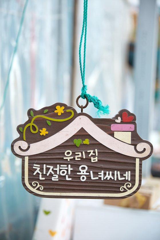 배우 이용녀 씨 집 앞에 붙은 문구다.