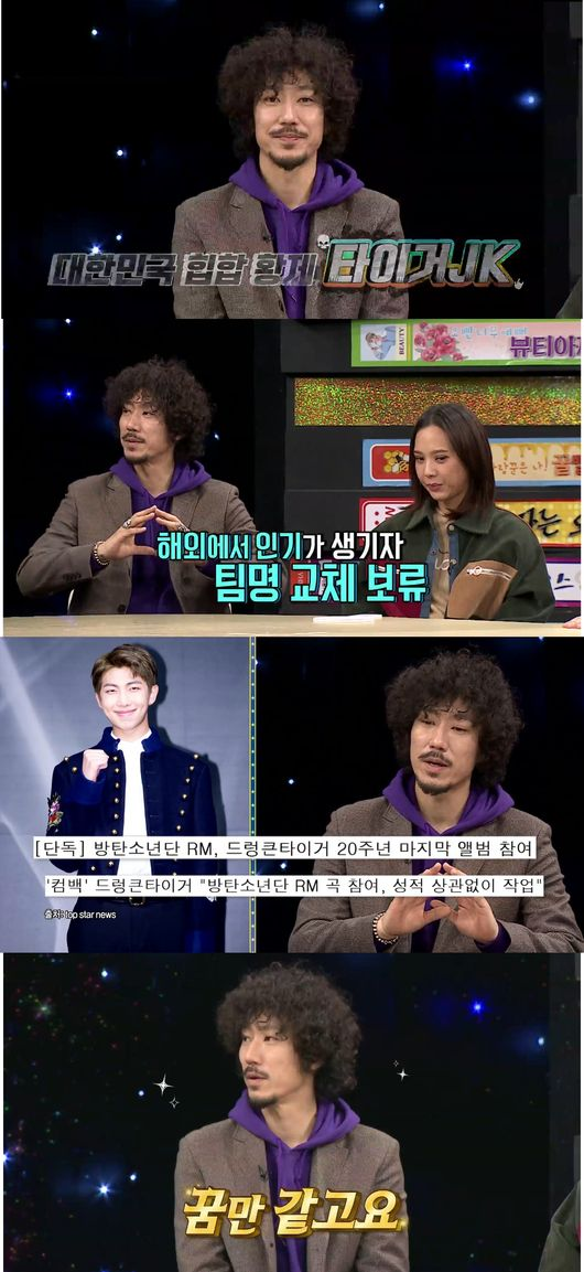 """<p> Hip-hop Tiger JK and Yoon Mi-rae with 'Video Star', accompanied by appearances.</p><p>1 29(Tue) 8: 30pm broadcast 'Video Star' Hip Hop Season some feature on ahip-hop television star on behalf of Tiger JK, Yoon Mi-rae, rain, sleepy.</p><p>This day, Tiger JK with Yoon Mi-rae X and together formed the group 'MFBTYdifficult to name and to their fans, or received and confide in me. Ahead of the sleepy team name do not memorize this, and carefully team name to replace the. This same reaction on Tiger JK is actually in mind there was a candidate and said. He was ambitious team in MC s are initially embarrassed by, but will know after I pleased. Tiger JK revealed the new team name after the news broadcast.</p><p>Drunken Tigers last album Billboards this years K-pop albums in the top 10 were named in the news Studio shakes. MC example, you asked Tiger JK is a world idol BTS of mention the name to surprise everyone. According to him the album to participate in standard BTS of one member abroad thanks of the attention could be and was detailed story broadcast in public.</p><p>Meanwhile, the day MC night or so Tiger JK to hip hop in the world, and wife Yoon Mi-rae about the existence of water. Tiger JK """"Yoon Mi-rae is a hip-hop Internet of the future, number one is Yoon Mi-rae, instead of a number,""""and praised not spare. Affection, with plenty of his answer is a moment in the Studio chicken was drowned.</p><p>Tiger JK said the group 'MFBTYreplacement for new team candidates and the Billboards selected at large to help BTS members name 1 29(Tue) PM 8: 30 PM broadcast MBC live 'Video Star'in public. [Photo] Video Star</p><p> Video Star</p>"""