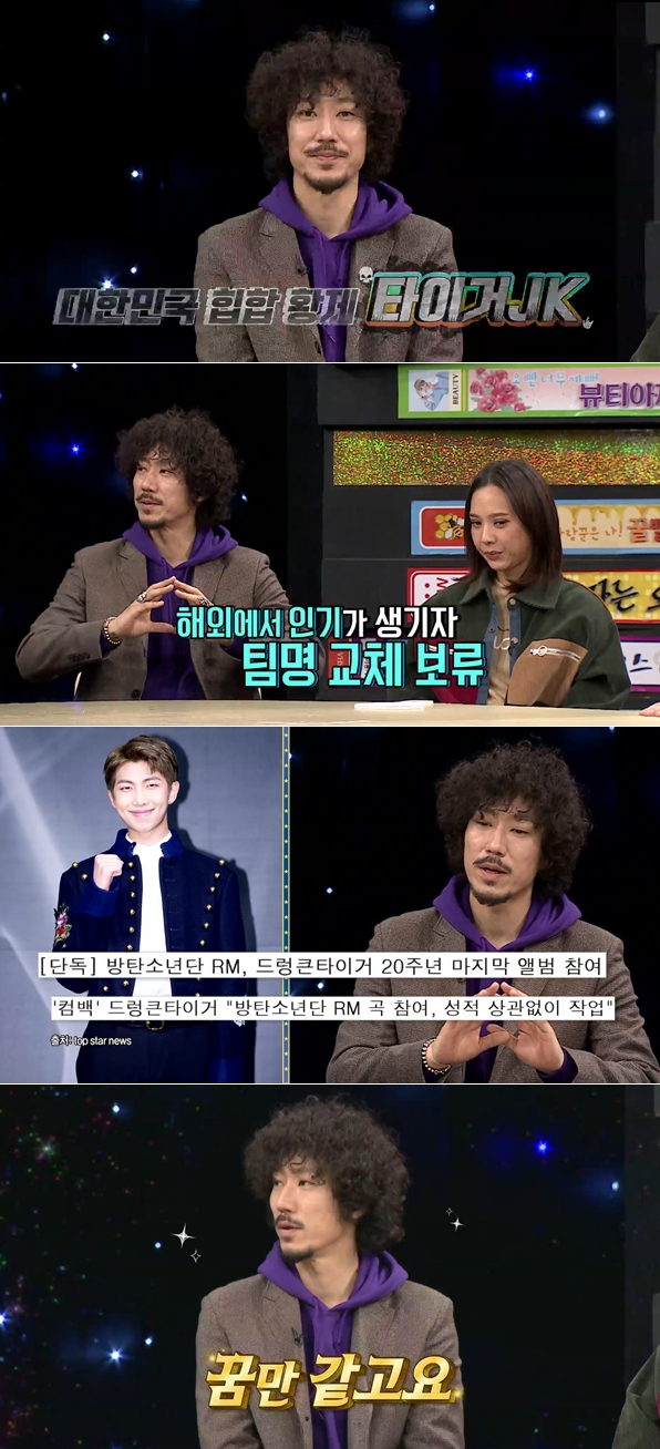 """<p>Hip hop Tiger JK and Yoon Mi-rae with 'Video Star', accompanied by appearances.</p><p>Coming 1 29, 8: 30pm broadcast 'Video Star' <Hip hop iron some special feature in the Hip hop scene in the star on behalf of Tiger JK, Yoon Mi-rae, rain, sleepy.</p><p>This day, Tiger JK with Yoon Mi-rae X and together formed the group 'MFBTY'difficult to name and to their fans, or received and confide in me. Ahead of the sleepy team name do not memorize this, and carefully team name to replace the. This same reaction on Tiger JK is actually in mind there was a candidate and said. He was ambitious team in MC s are initially embarrassed by, but will know after I pleased. Tiger JK revealed the new team name after the news broadcast.</p><p>Drunken Tigers last album Billboards this years K-pop albums in the top 10 were named in the news Studio shakes. MC example, you asked Tiger JK is a world idol BTS of mention the name to surprise everyone. According to him the album to participate in standard BTS of one member abroad thanks of the attention could be and was detailed story broadcast in public.</p><p>Meanwhile, the MC night or so Tiger JK to Hip hop in the world, and wife Yoon Mi-rae about the existence of water. Tiger JK """"Yoon Mi-rae is the Hip hop scene of the future, number one is Yoon Mi-rae, instead of a number,""""and praised not spare. Affection, with plenty of his answer is a moment in the Studio chicken was drowned.</p><p>Tiger JK said the group 'MFBTY'replacement for new team candidates and the Billboards selected at large to help BTS members name 1 29 Thursday 8: 30pm broadcast MBC live 'Video Star'in public.</p><p> - The copyright owner ⓒ -</p>"""