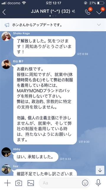 제주항공의 일본 협력업체인 FMG 매니저가 직원들에게 제복을 착용할 때 마리몬드 제품을 쓰지 말라고 지시하는 카카오톡 단체 채팅방 캡처 사진.심현희 기자