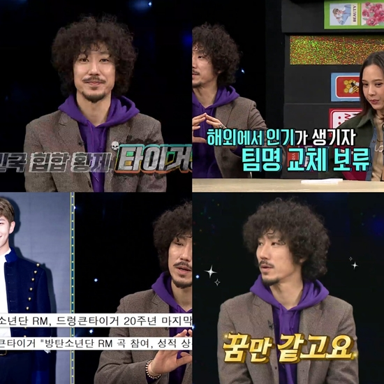 <p>29 days broadcast MBC Live Video Star, Hip Hop Season some specialwith Tiger JK, Yoon Mi-rae, rain, sleepy.</p><p>Recent progress recorded in the Tiger JK Yoon Mi-rae, and together formed the group MFBTYdifficult to name and to their fans, or received and confide in me. Ahead of the sleepy team name do not memorize this and carefully team name replacing the, this, Tiger JK is actually in mind there was a candidate and said. He was ambitious team in MC s are initially embarrassed by, but will know after I pleased. And Tiger JK revealed for new team candidates is what the questions are.</p><p>This is Drunken Tigers last album Billboards this years K-pop albums in the top 10 were named in the news Studio shakes. MC example, you asked Tiger JK, an album to participate in standard BTS(BTS)of one member abroad thanks of I canand she surprised everyone by.</p><p>Or MC night or so Tiger JK to hip hop in the world, and wife Yoon Mi-rae about the existence of water was, he said, Yoon Mi-rae is a hip-hop Internet of the future, number one is Yoon Mi-rae, instead of a number.; praised were not spared. Affection, with plenty of his answer is a moment in the Studio chicken was drowned.</p><p>Video Staris every Tuesday 8: 30pm broadcast.</p>