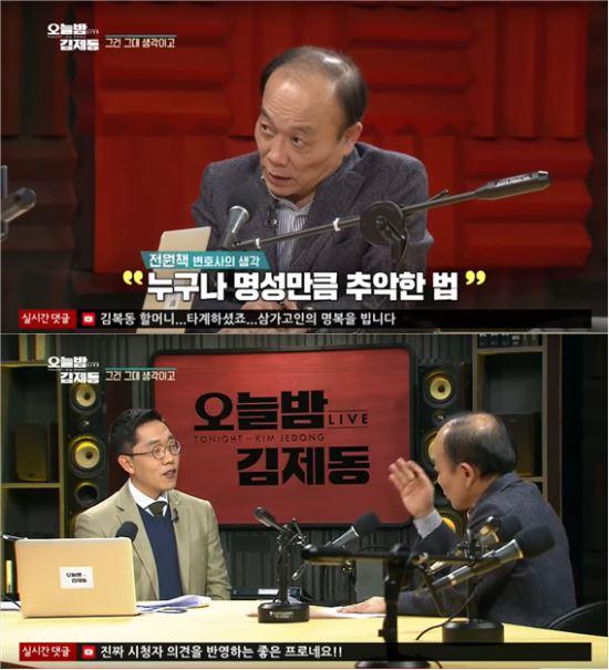 KBS '오늘밤 김제동' 방송화면 캡처