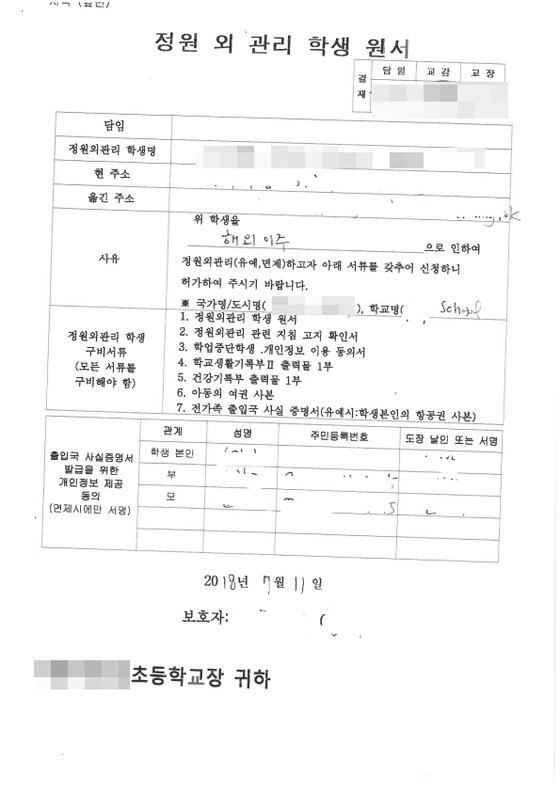 자유한국당이 29일 언론에 공개한 자료. 문다혜씨 부부의 아들이 해외 이주를 했다는 문건 [곽상도 의원실 제공]