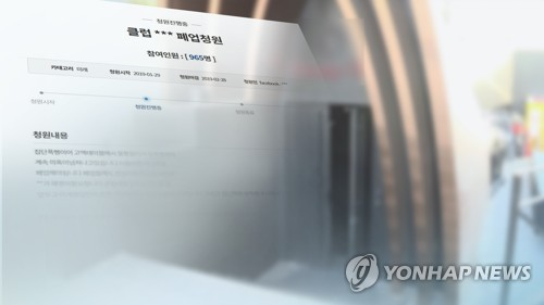 강남 `클럽 버닝썬 폭행사건' 진실공방…국민청원도 (CG) [연합뉴스TV 제공]