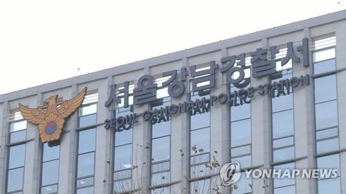 서울 강남경찰서 [연합뉴스TV 제공]