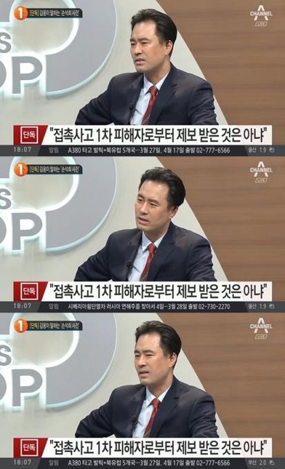 김웅 프리랜서 기자 [채널A 방송화면 캡처]