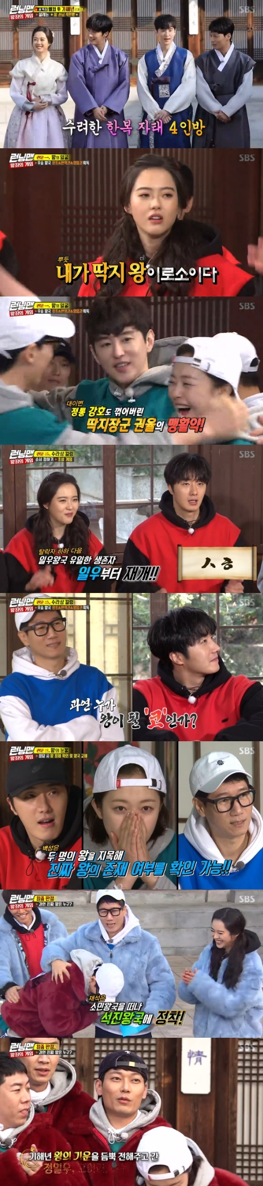 <p>3 days broadcast SBS good Sunday - Running Manin the night Hoon Yoo Jae-Suk, JI Suk Jin and the episode about revealed.</p><p>This day, Go Ah-ra, Jung Il-Woo, Park, Hoon, Kwon Yul, this appeared with, I Wang Yi be a traders race unfolded. The final people are the most many Team Wang Yi judgment in a, the real Wang Yi that the teams Seungri. But fake Wang Yi the fake Wang Yi alone Seungri.</p><p>The King candidates that analysis, of, Min. The first is the Wang Yi has been hand disease, finger folding game. The Kings face plates are the last remaining team Seungri. Seungri team in Copenhagen hints, film rights, import rights are given.</p><p>The stone with the Kingdom of the fallen after the civil Kingdom, if the Kingdom is just not secret. Kwon Yul is just not on the floor in scab men. Kwon Yul is calmly then I Beyond. Zero was caught,he said, his words like a succession scab flips. Seungri for the people the King a hint about the after receiving the to eat easy in this light to the spirit. Ago min is Kwon Yul returned to the metro area.</p><p>The second gate is called Curling. Night lessons at the suggestion of the seconds the game started. Of keep the beat dont fit laugh self. Days you Kingdom early eliminated after the Outnumbered was a stone with a Kingdom of small people in the Kingdom to beat. This game called Curling in a small people Kingdom or Seungri. A hint on the code development have been and never was, people Kingdom, the people began to shake. Small people Kingdom Park Hoon UP.</p><p>The third gate is the king of tears. Yoo Jae-Suk, Lee Kwang-Soo that Suk Jin, Jung Il-Woo during the Wang Yi You knew. A real king is silly. The final stone with the Kingdoms people Go Ah-ra, Kim Jong Kook and the last rebellion tickets wrote Yoo Jae-Suk, Kwon Yul. Fake king to serve the other members of the water bomb hit.</p>