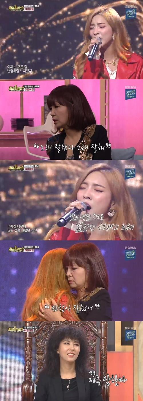 '지금 1위는?' 루나 원미연 김완선 사진=MBC '다시 쓰는 차트쇼 지금 1위는?' 캡처